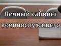Личный кабинет в ЕРЦ МО РФ