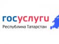 Личный кабинет в Госуслуги Татарстан