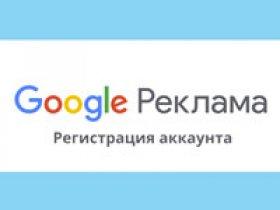 google adsense вход