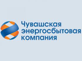 личный кабинет Чувашской Энергосбытовой компании
