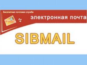 Сибмайл