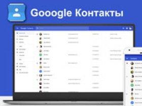 контакты гугл аккаунт