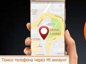 найти телефон Xiaomi через Mi-аккаунт