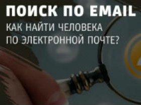 Как найти человека по электронной почте
