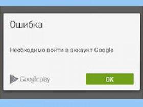 ошибка «необходимо войти в аккаунт Google»