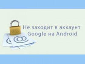 почему не заходит в гугл аккаунт