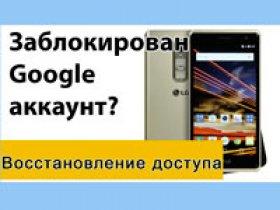 как разблокировать google аккаунт