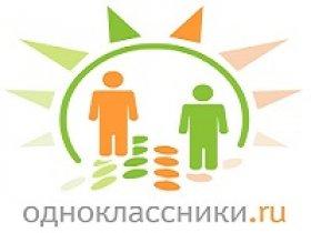 удалить аккаунт в Одноклассниках