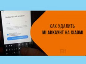 удаление Mi аккаунта на Xiaomi