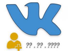 дата регистрации в ВК