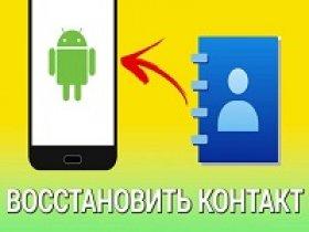 Как восстановить контакты в Google