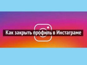 закрытие профиля в в Instagram