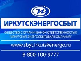 личный кабинет Иркутской Энергосбытовой компании