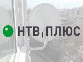 личный кабинет НТВ Плюс
