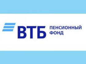ВТБ НПФ