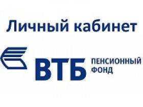 ВТБ Пенсионный фонд