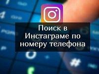 найти аккаунт в Инстаграме