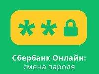 Как поменять пароль Сбербанк Онлайн