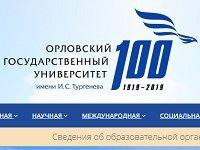 Личный кабинет в ОГУ имени Тургенева
