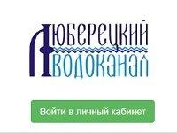 личный кабинет «Люберецкий водоканал»