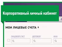 личный кабинет Мегафон Корпоративный