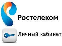 Личный кабинет на сайте Ростелеком