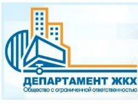 Департамент ЖКХ