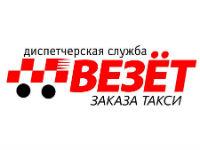 «Такси Везет»